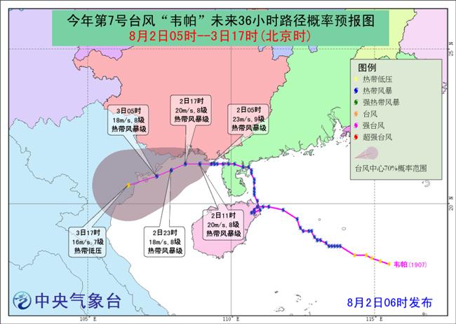 """台风""""韦帕""""继续影响华南 陕甘宁强降雨过程开启"""