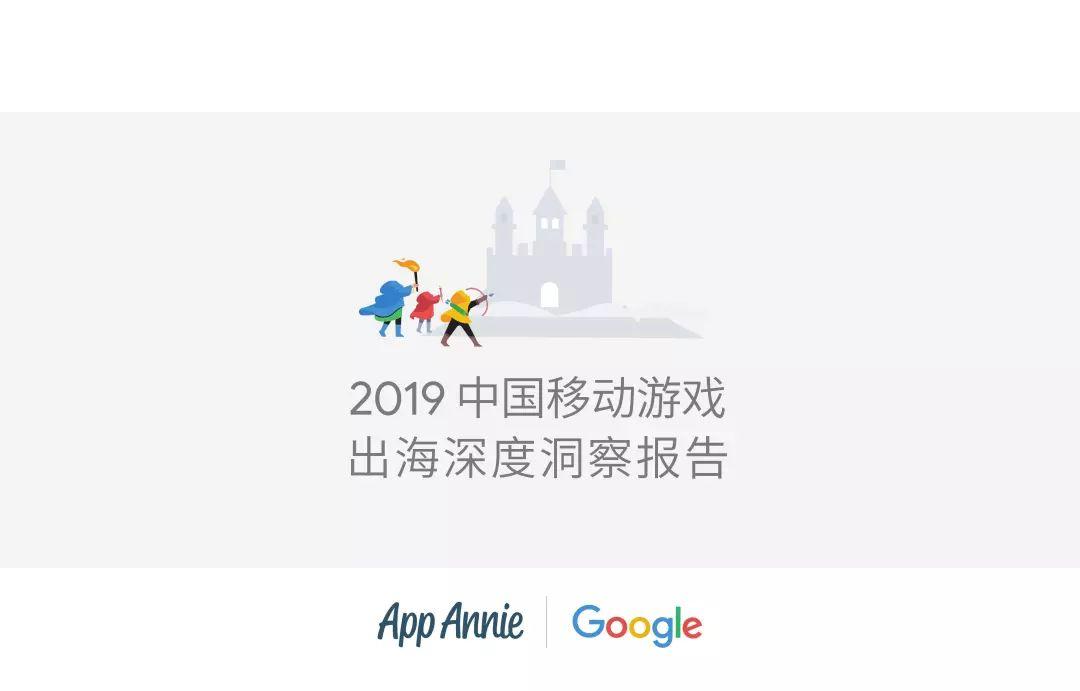 遊戲大數據丨2019中國移動遊戲出海深度洞察報告_企創