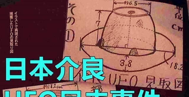 虐哭外星人的日本介良事件,道具却很像暖炉!我们该相信吗?