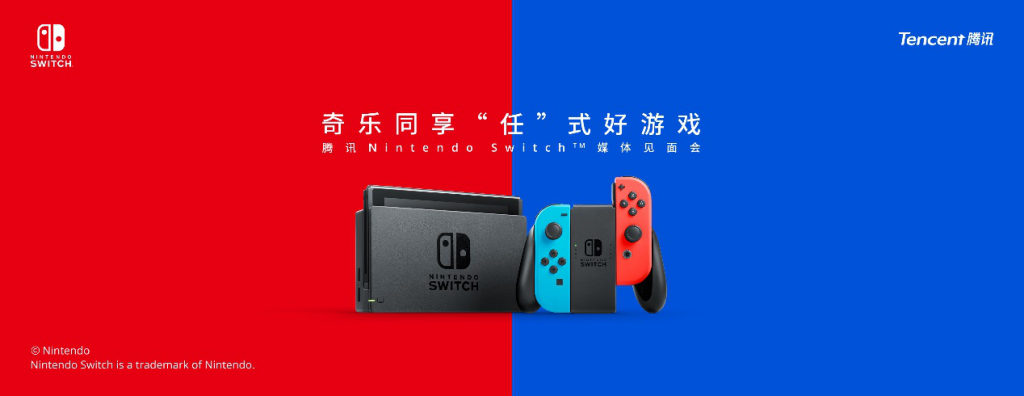 原创            Switch真的要来了!腾讯和任天堂今天宣布了这些细节