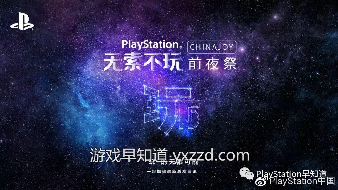 2019 PlayStation中国线上发布会公布大量新游信息