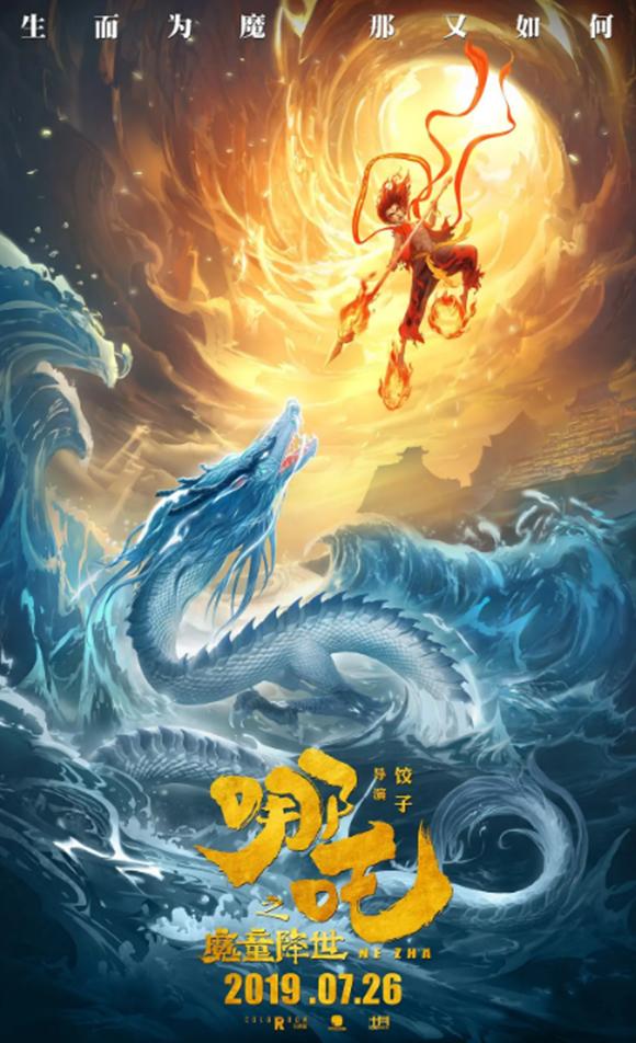 思鸿集团:《哪吒之魔童降世》成中国影史动画电影票房冠军