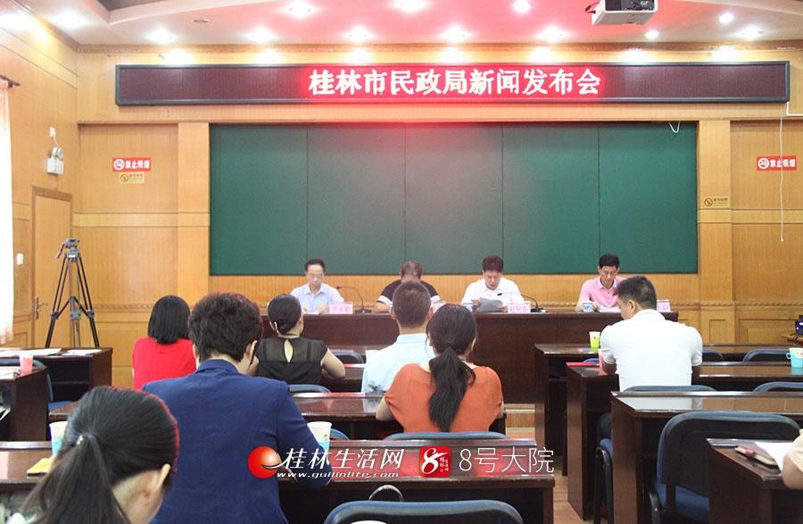 桂林这类居民最低生活保障调整为每人每年4500元 下一步还将