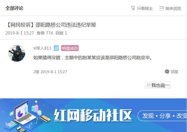 邵阳路桥公司领导因涉嫌违反八项规定遭红网网友举报