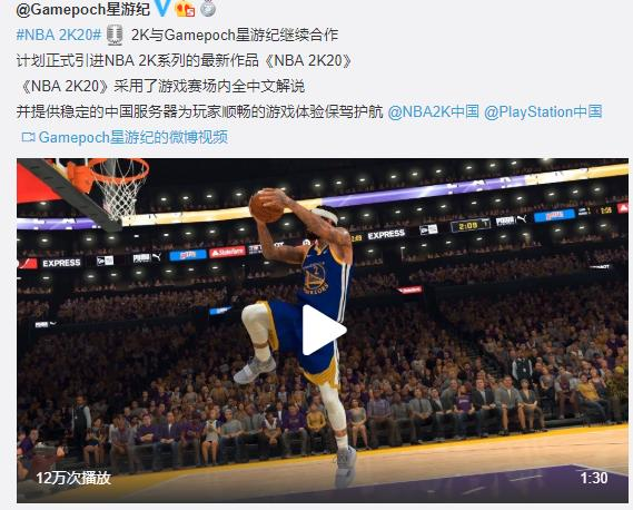 NBA2K20支持全中文解说!但发售日期成疑:又要等到季后赛才出?