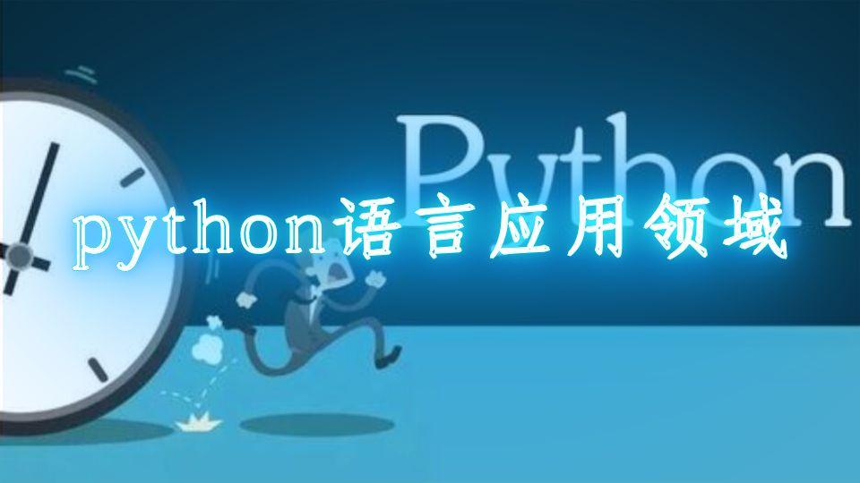 六星教育:Python是最受欢迎的语言?不同角度分析,得出惊人结论