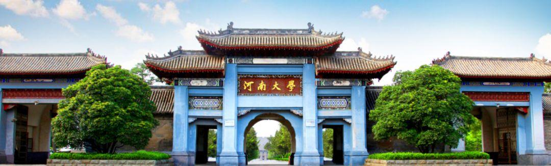 河南大学招聘教师6名  要求硕士研究生