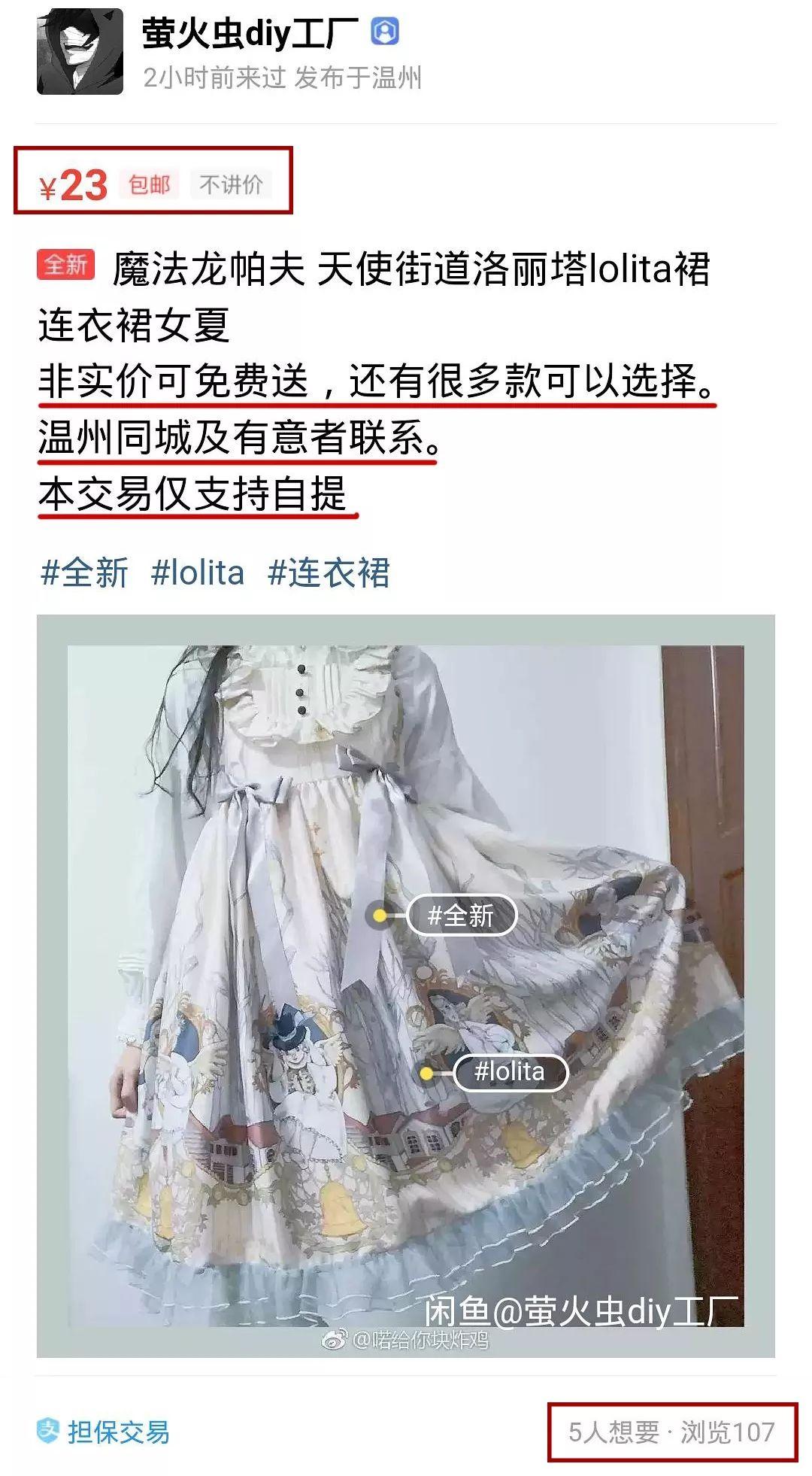 """""""一条裙子,换陪睡一夜"""":多少女孩,正在贱卖自己插图(6)"""
