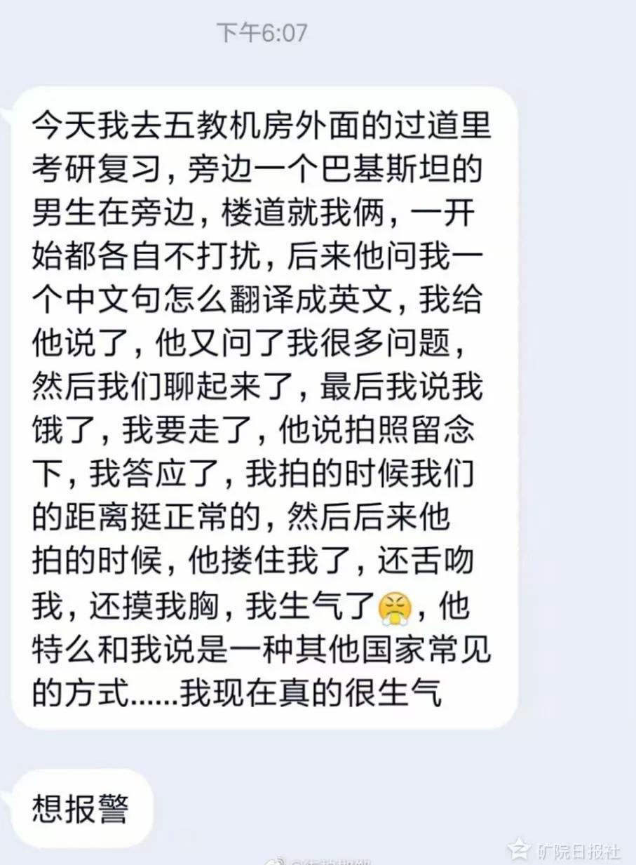 邯郸一大学女生被外籍男子猥亵,被拘留并遣送出境