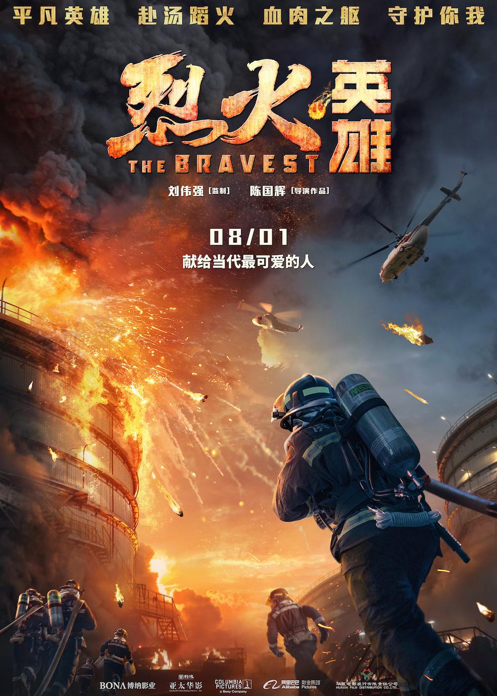 《烈火英雄》上映首日票房1.7亿,谁说消防员没人关心?