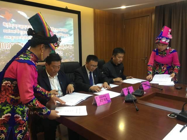 <b>川滇藏青交界地藏区州(市)长第五次联席会议专项协作会召开</b>