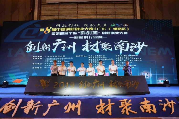 高端创新平台拟集聚于此!南沙举办中国创新创业大赛广州区复赛_行业