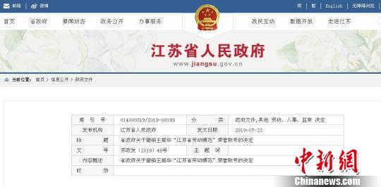"""江蘇省政府已撤銷王振華""""江蘇省勞動模范""""榮譽稱號"""