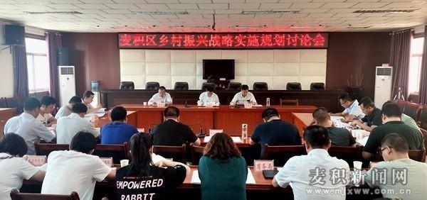 麦积区召开乡村振兴战略实施规划讨论会