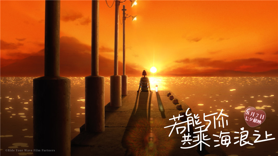 《若能与你共乘海浪之上》七夕上映 发布主题曲MV