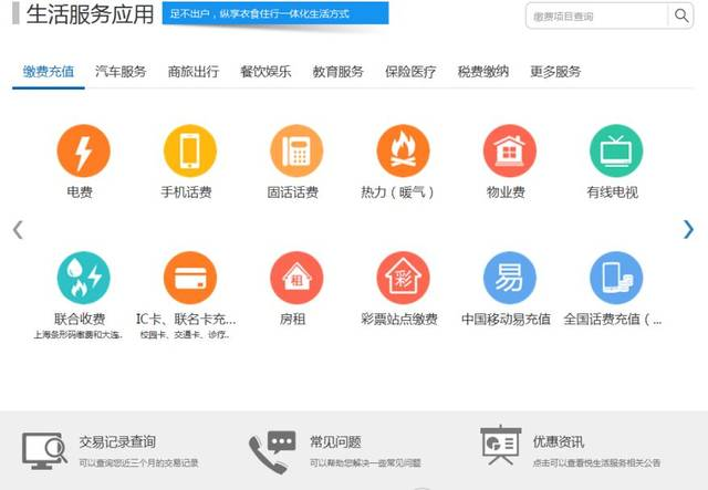 ccb.com,地区选择天津市,选择个人客户---悦享生活--悦生活.