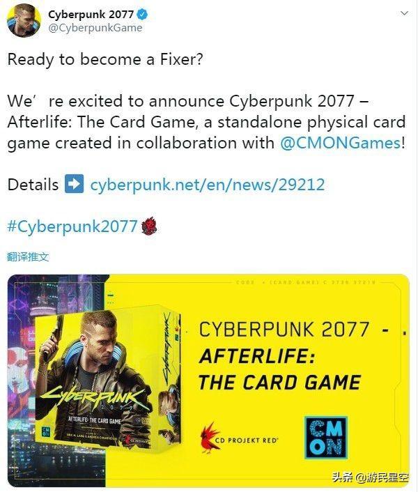 《赛博朋克2077》实体卡牌游戏公布 2020年发售