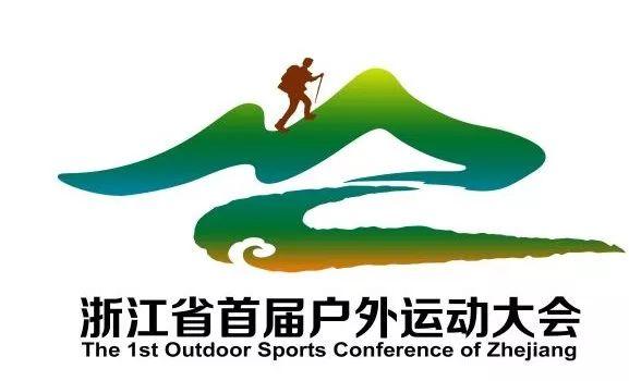 浙江省首届户外运动大会logo可能就是它!