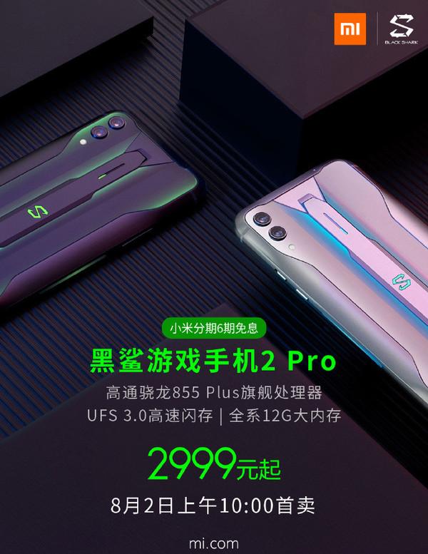 黑鲨游戏手机2 Pro正式首销 骁龙855 Plus加持2999起
