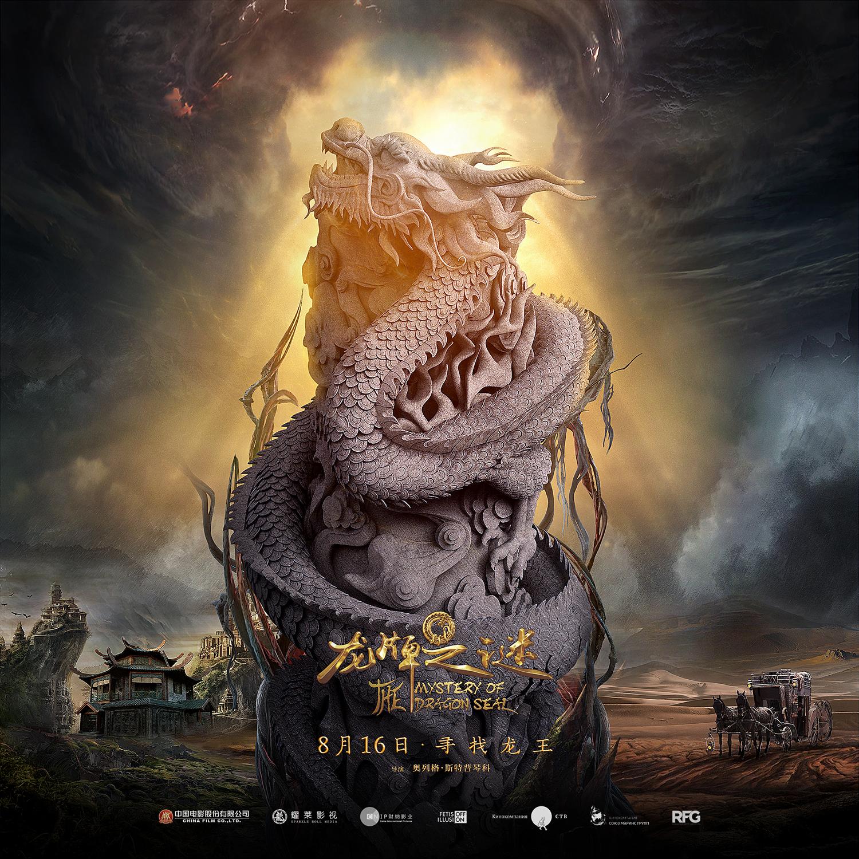 """《龙牌之谜》发""""召唤神龙""""版海报 成龙施瓦辛格激烈对战"""