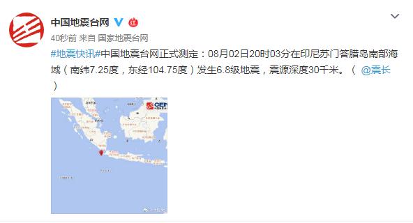 印尼苏门答腊岛南部海域发生6.8级地震 发布海啸预警