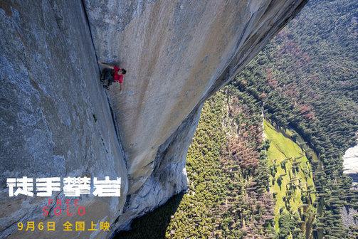 奥斯卡获奖影片《徒手攀岩》中国版预告发布