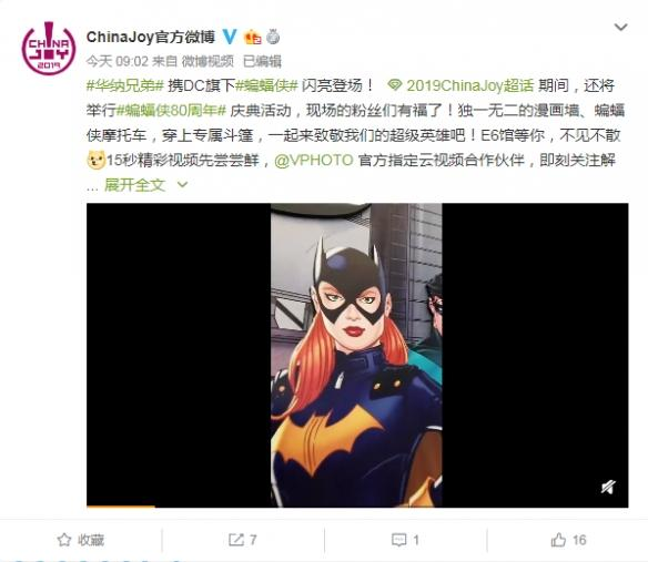 """CJ19:DC携""""老爷""""蝙蝠侠亮相CJ!15秒带你逛现场"""