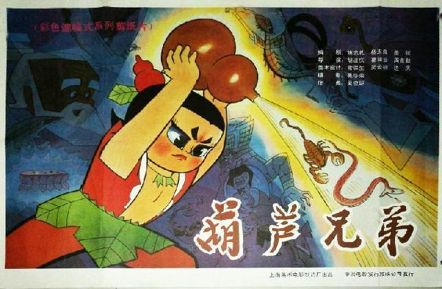 《葫芦兄弟》要拍真人电影版了!网友:又一部毁童年?蛇精可以找她演…