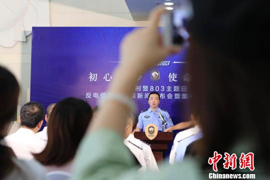 上海市电信网络诈骗案件立案数同比下降30.2%