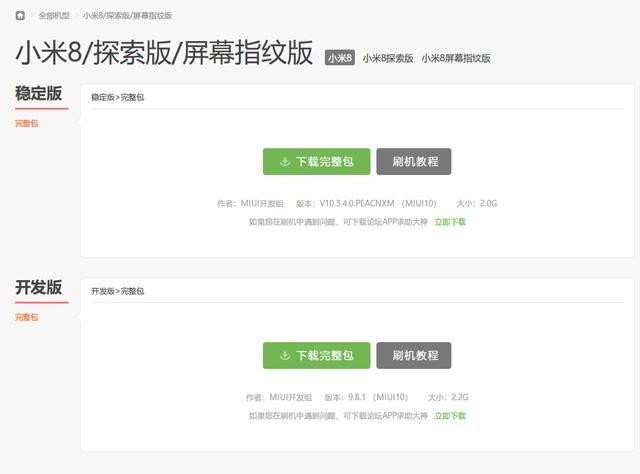 小米手机又更新系统了!华为新系统正式官宣!