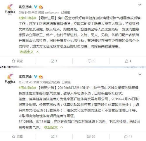 北京房山一游泳馆疑氯气泄漏 致多人呼吸道不适