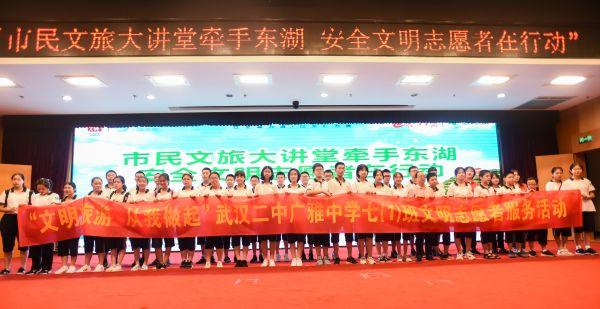 市民文旅大讲堂第四期启动,70多名小志愿者引导市民文明旅游