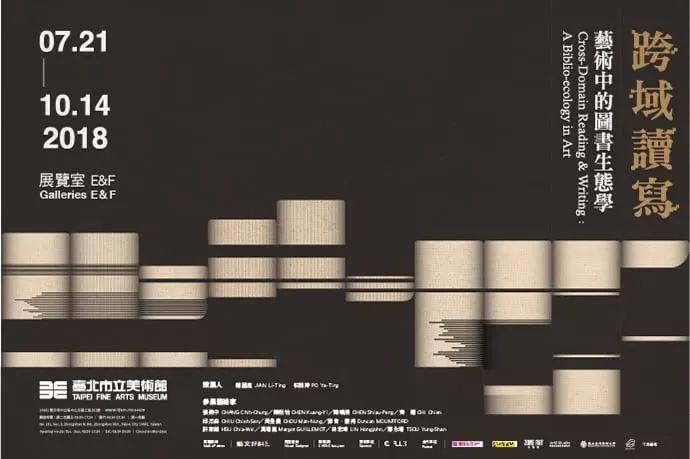 美术馆展览海报设计