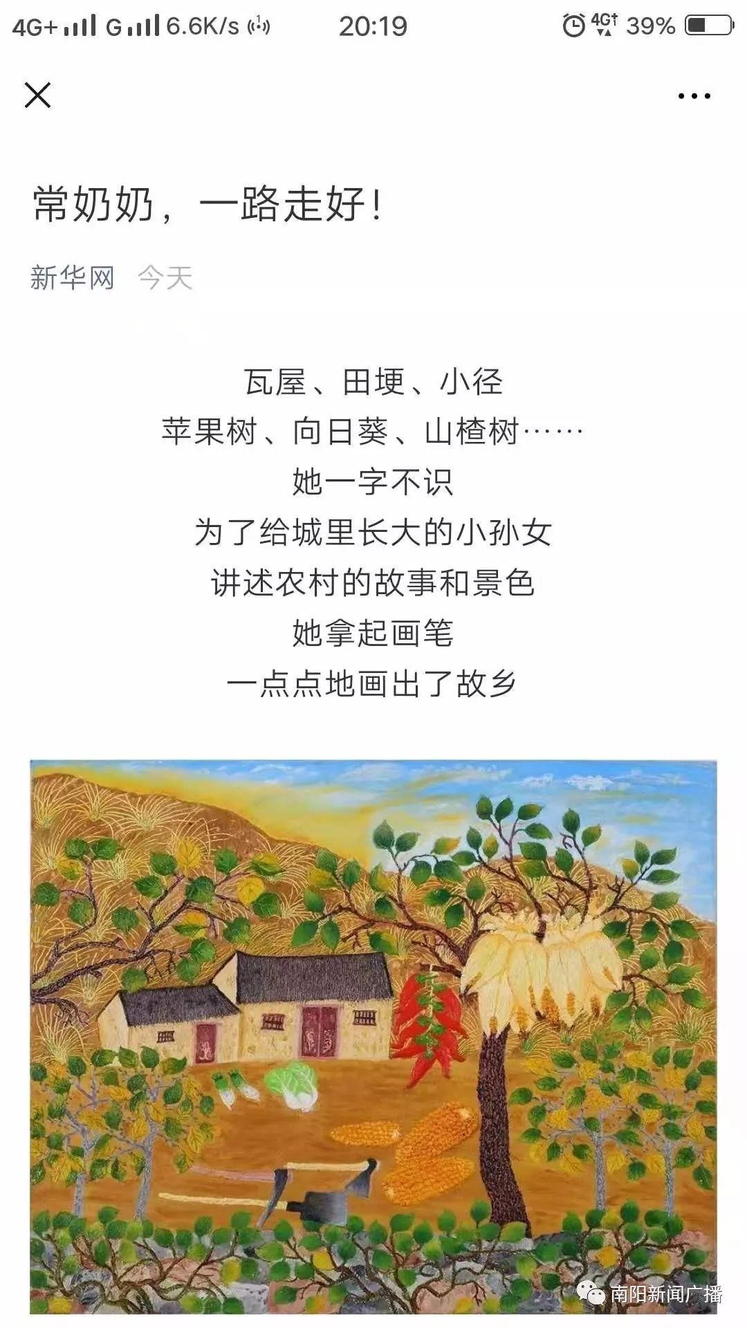 """新华网:南阳的""""梵高奶奶"""",一路走好!"""
