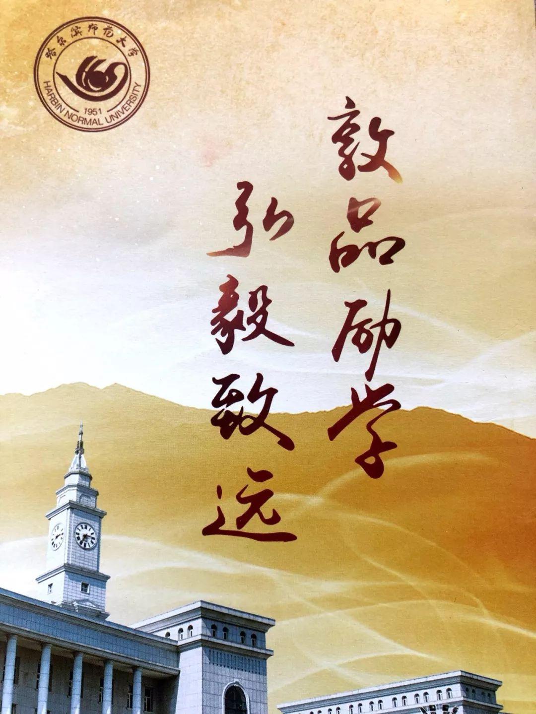 哈尔滨师范大学的录取通知书到了!图片
