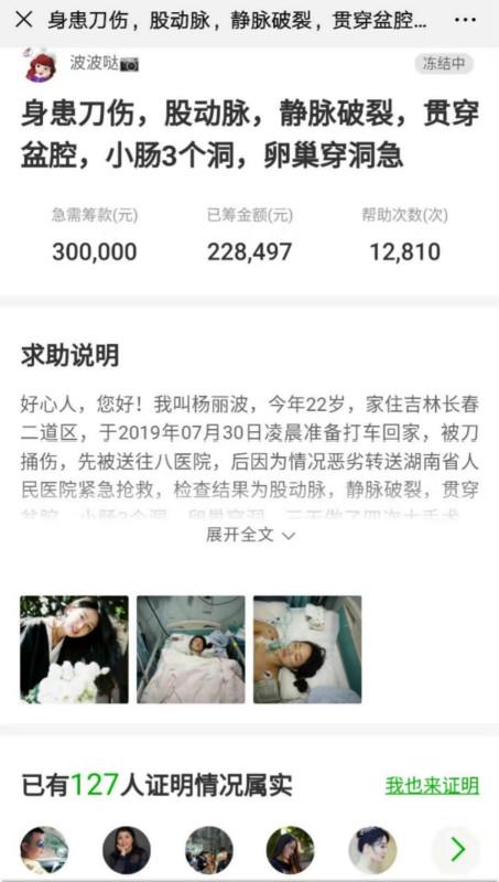 长沙被捅伤女子网上发起轻松筹,5小时筹到22.5万余元费用