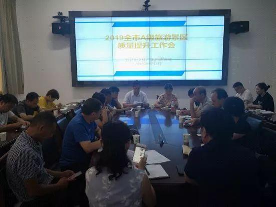 <b>市文化广电和旅游局组织召开全市A级旅游景区质量提升工作会议</b>