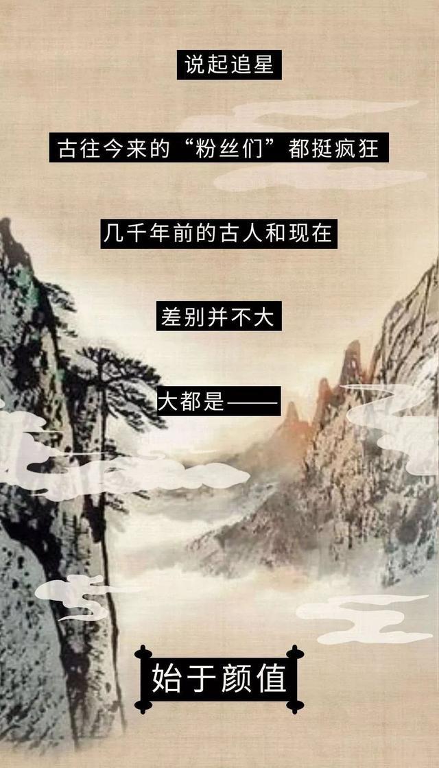 《中国古代追星图鉴》