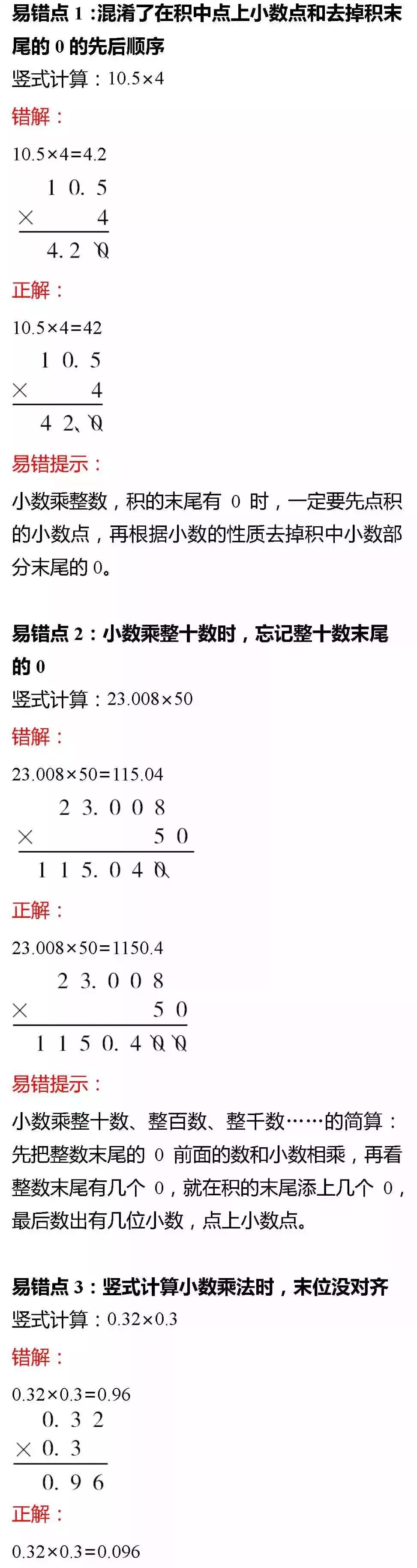 <b>5年级小学数学易错知识点,暑假考考孩子!</b>
