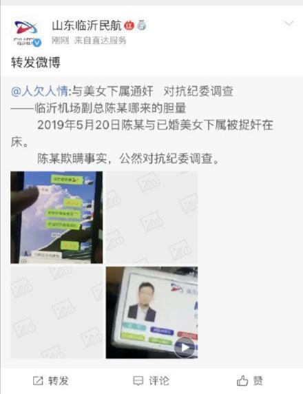 机场副总与下属通奸对抗审查?临沂民航局称相关博文系密码被盗用