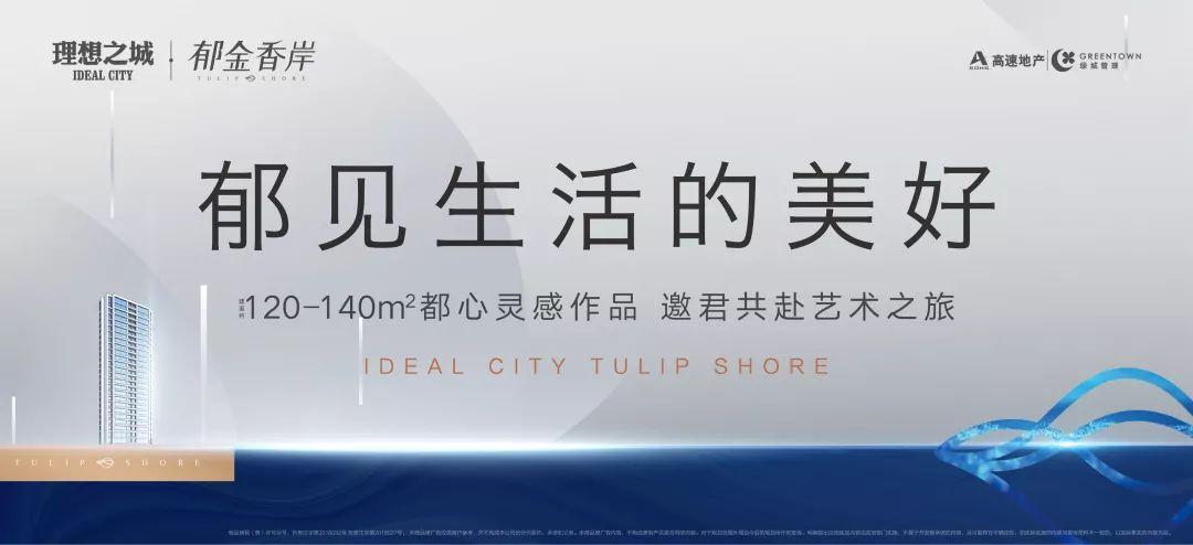 东营首个5G精致生活范本发布 暨郁金香岸Superflat美学样板间,8月即将绽放