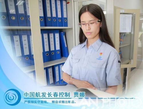 中国航发 每日一学:凡事提前5分钟