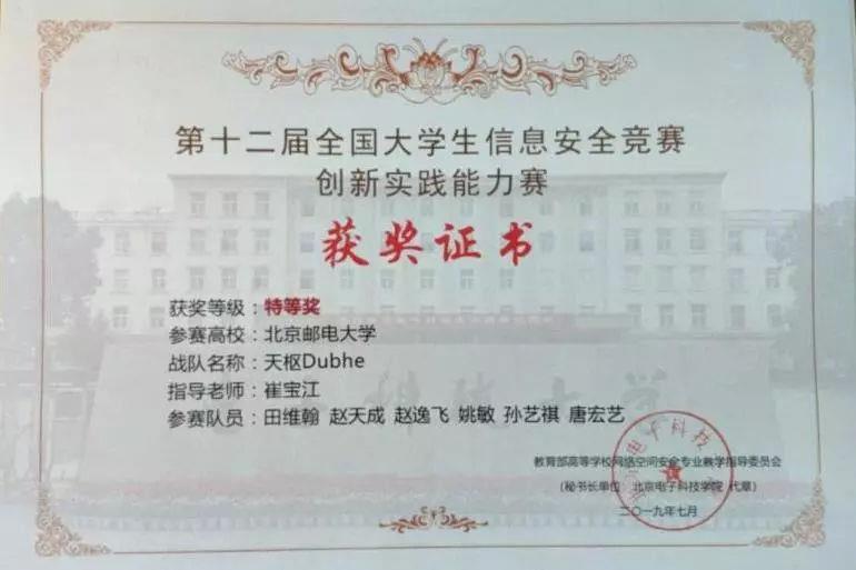 厉害了!北京邮电大学战队在第十二届全国大学生信息安全竞赛中摘得桂冠