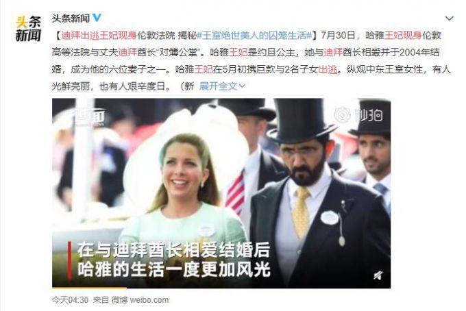 台州信息港_迪拜出逃王妃现身伦敦 音讯人士首次表露哈雅公主出逃的缘故原由