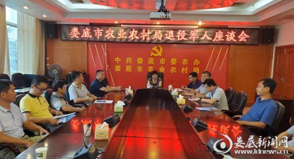 娄底市农业农村局召开退役军人座谈会