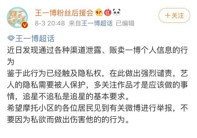 王一博手机号泄露遭私生粉丝疯狂骚扰 本尊无奈回复:明天就换号!