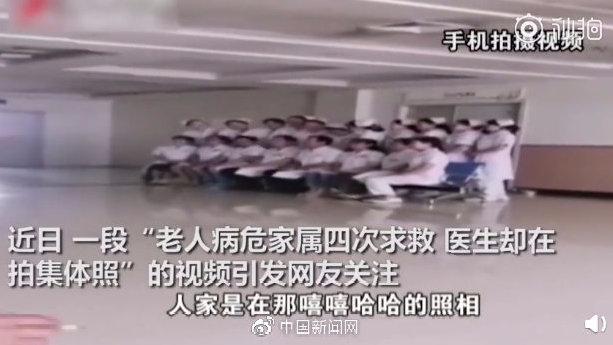 ″老人病危医生合影″:山西文水县医院多人受处分