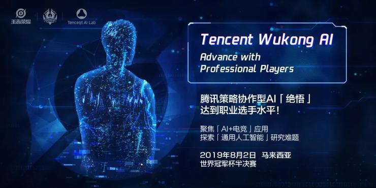 腾讯 AI 「绝悟」制胜王者荣耀,升级至电竞职业水平!