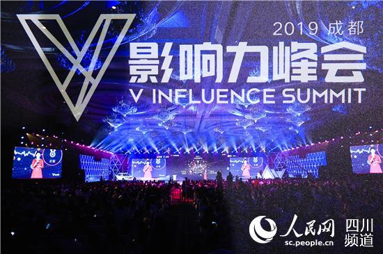 2019微博红人节活动现场
