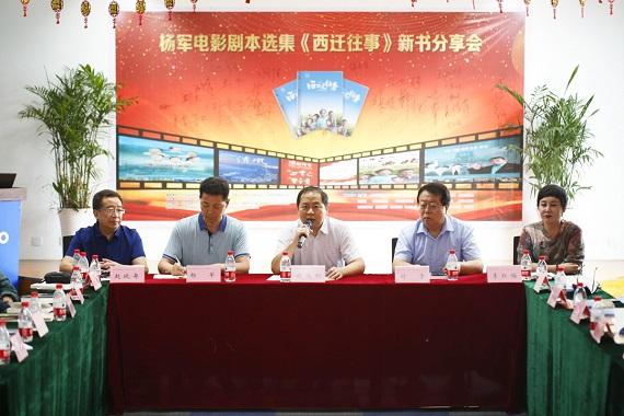 杨军电影剧本选集《西迁往事》分享会西安举办